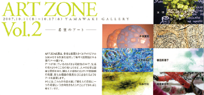 ART ZONE vol.02 展覧会DM