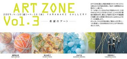 ART ZONE vol.03 展覧会DM