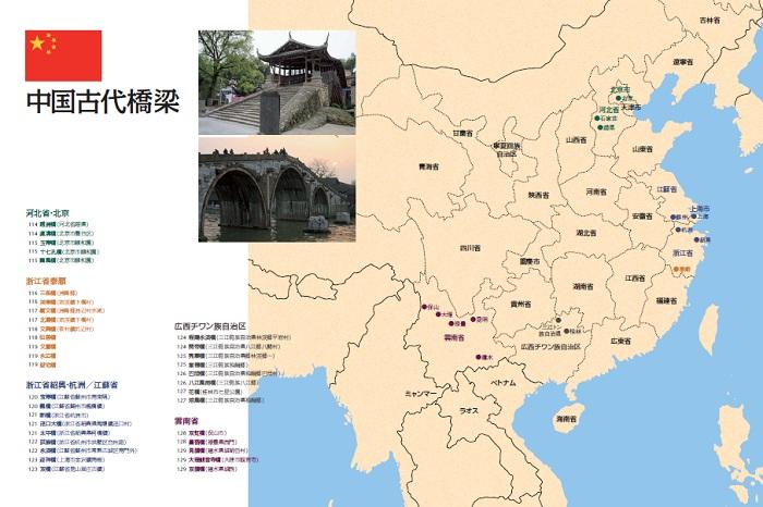 中国古代橋梁
