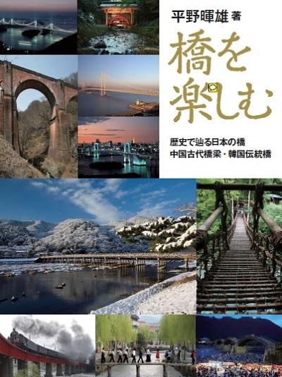 橋を楽しむ 歴史で辿る日本の橋・中国古代橋梁・韓国伝統橋