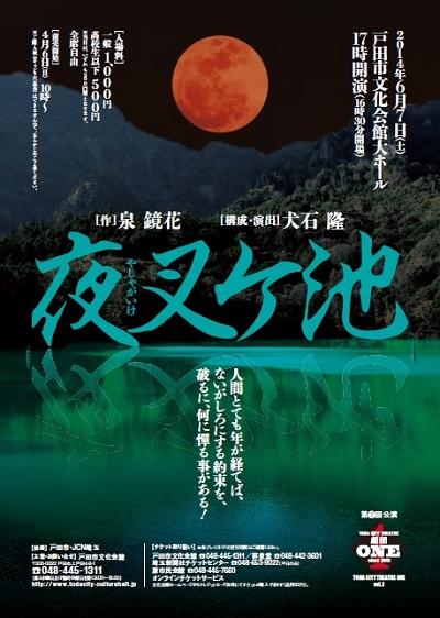 劇団ONE「夜叉ヶ池」A3ポスター