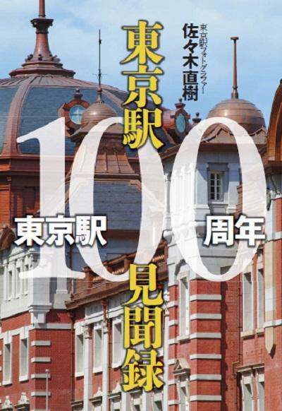 東京駅100周年東京駅100見聞録