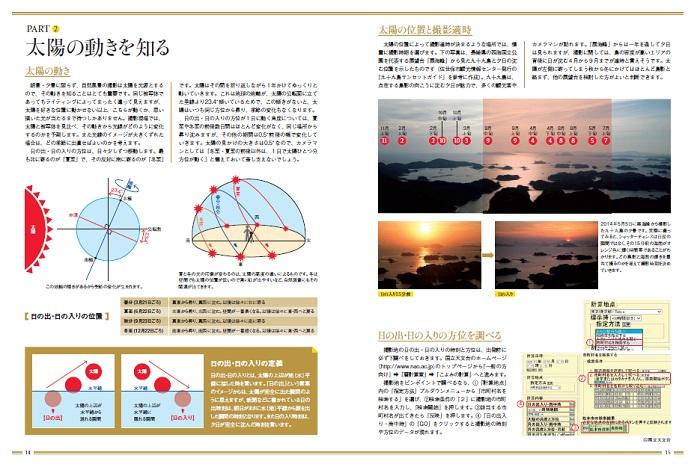 太陽の動きを知る