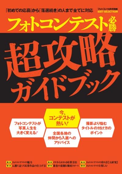 フォトコンテスト必勝超攻略ガイドブック