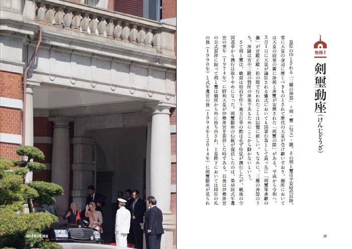 剣璽動座(けんじどうざ)