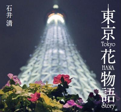 東京花物語 石井清写真集