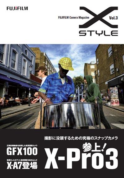富士フイルム情報誌 X-STYLE
