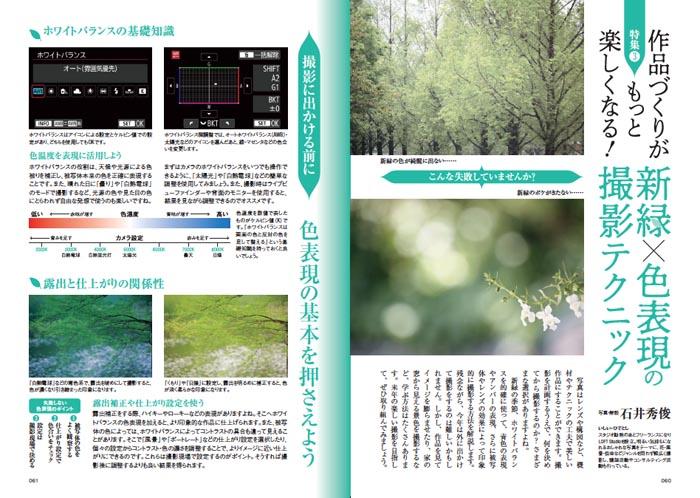 特集 新緑×色表現の撮影テクニック