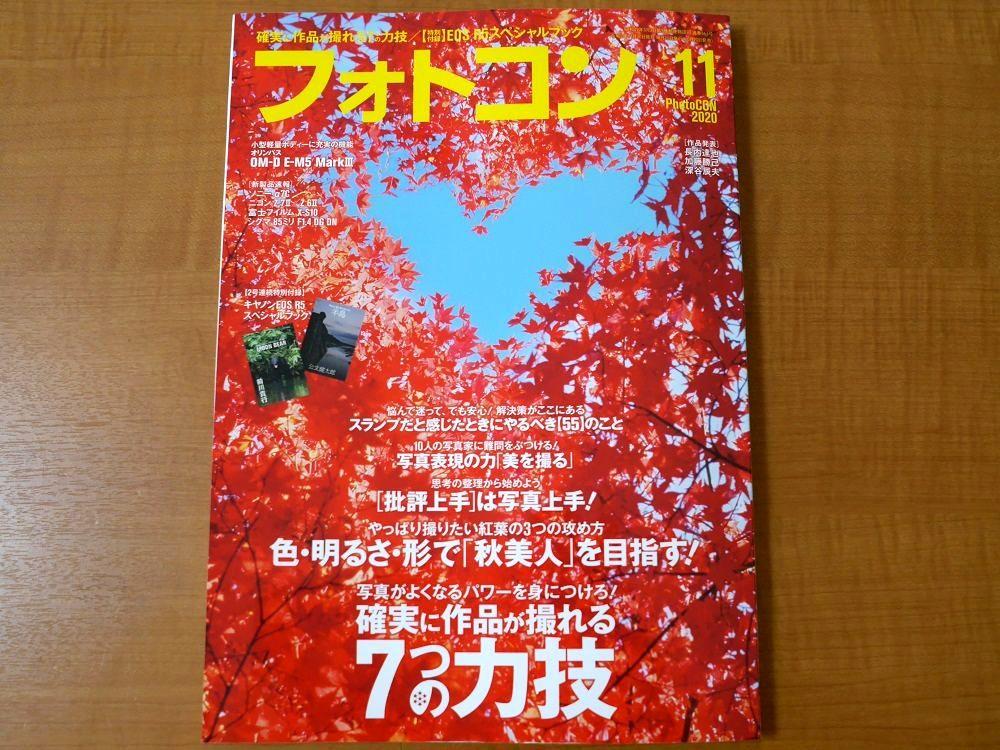 フォトコン2020年11月号 表紙